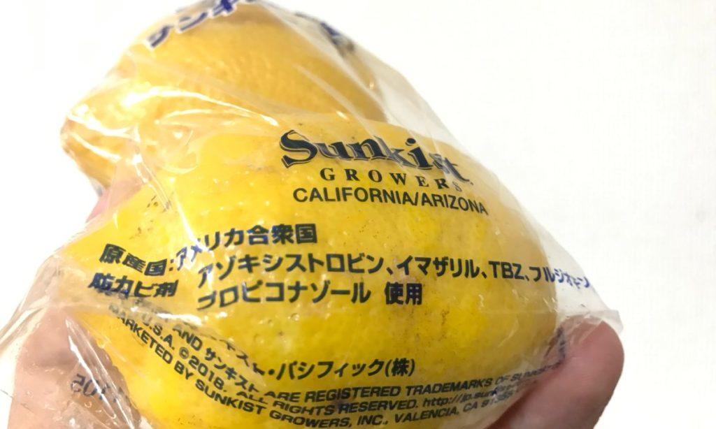 輸入レモンやオレンジに使われている防カビ剤について
