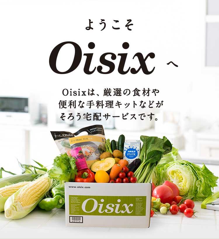 【オイシックス】