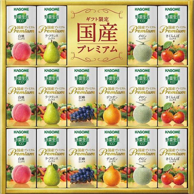カゴメ 野菜生活ギフト 国産プレミアム