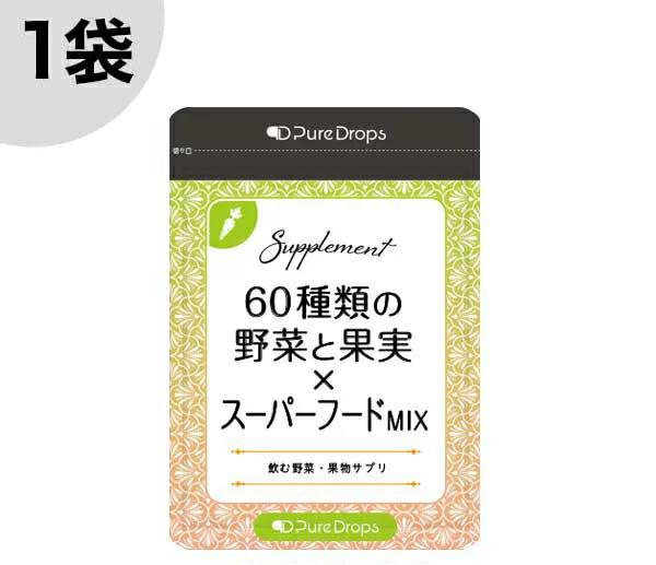 60種の野菜と果実×スーパーフードMIX