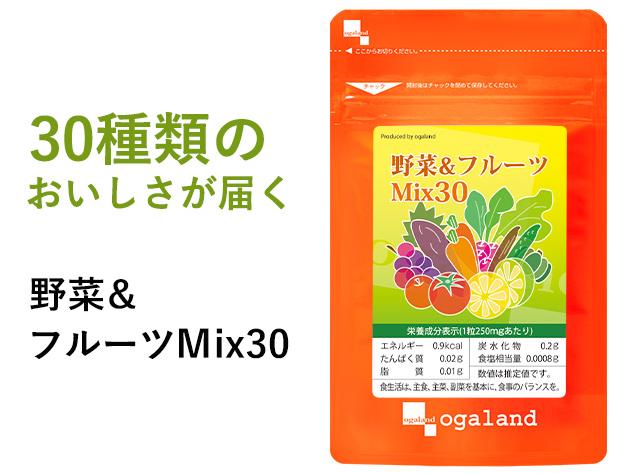 野菜&フルーツMix30