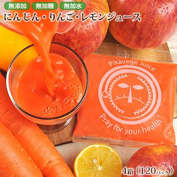 冷凍ジュース にんじん、りんご、レモンジュース 4箱セット