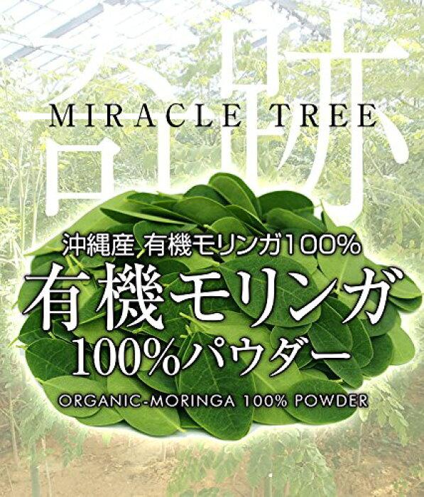 ミラクルツリー 沖縄産 モリンガ 100% パウダー サプリメント
