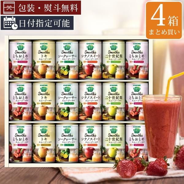 カゴメ 野菜生活 Smoothieギフトご当地果実のとろけるスムージー1ケースセット(4箱入り)