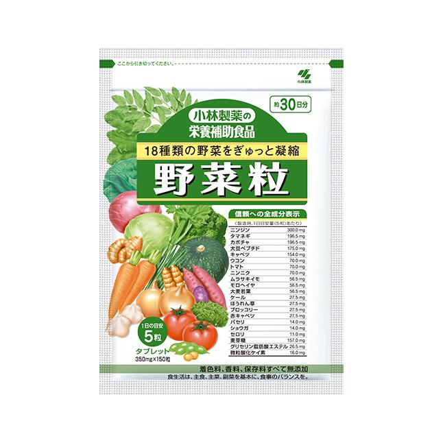 小林製薬 野菜粒