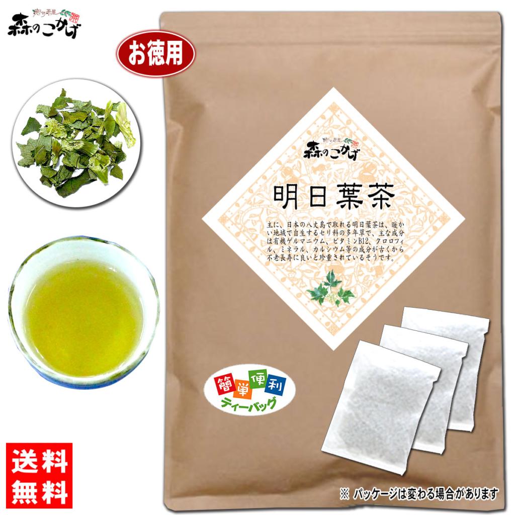 明日葉茶 (2g×80p)