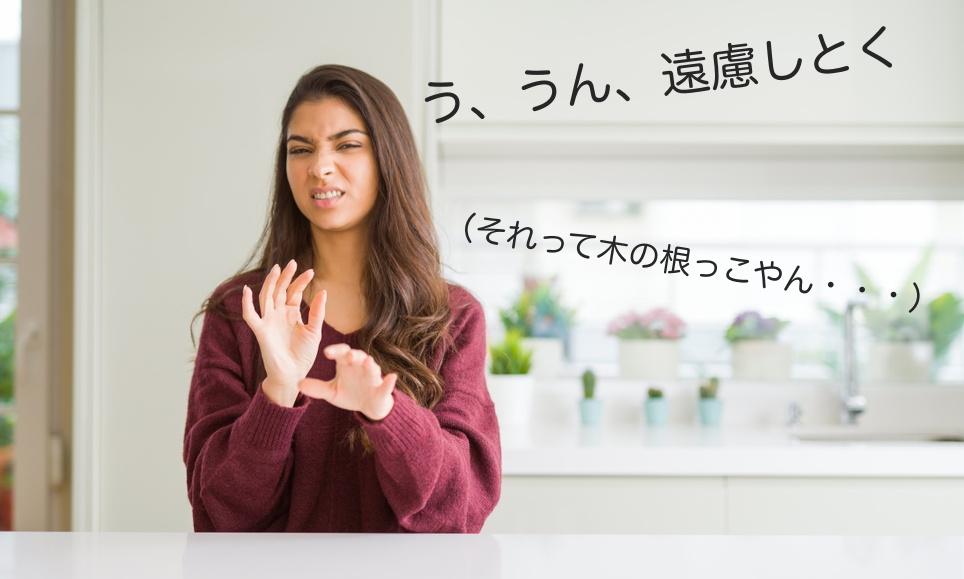 ごぼうは外国人にとって「木の根っこ」・・・海外と日本の食文化の違い
