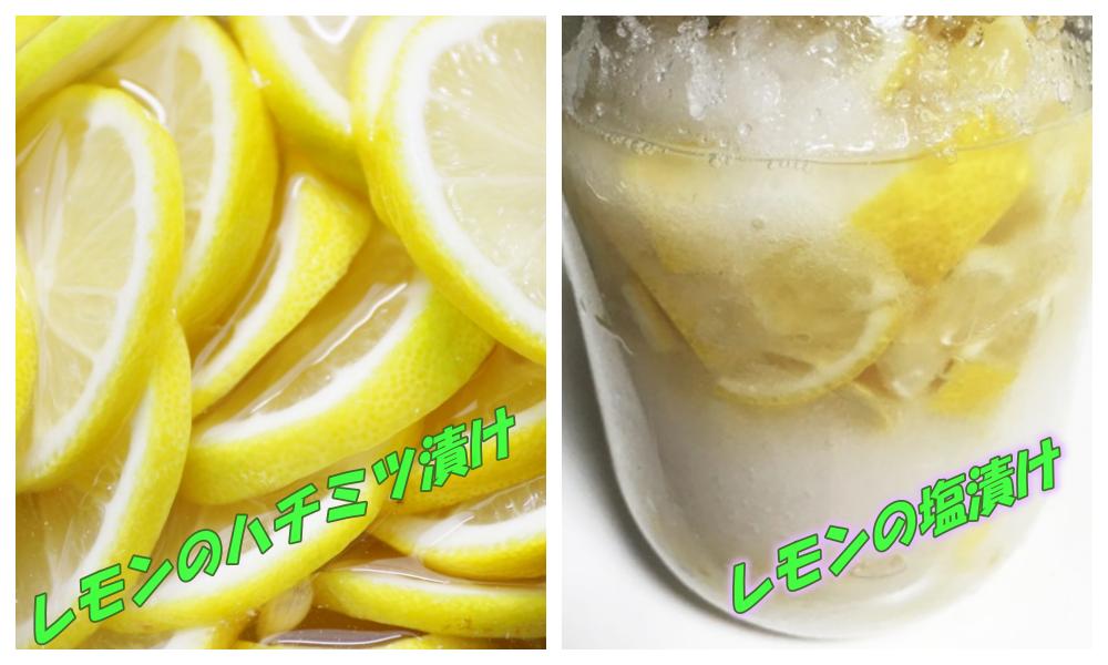 レモンを塩やはちみつに漬け込む