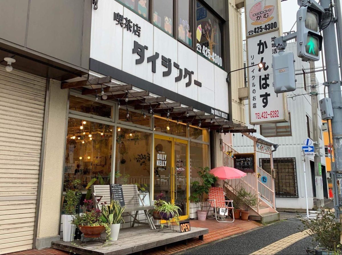喫茶店ダイジングー
