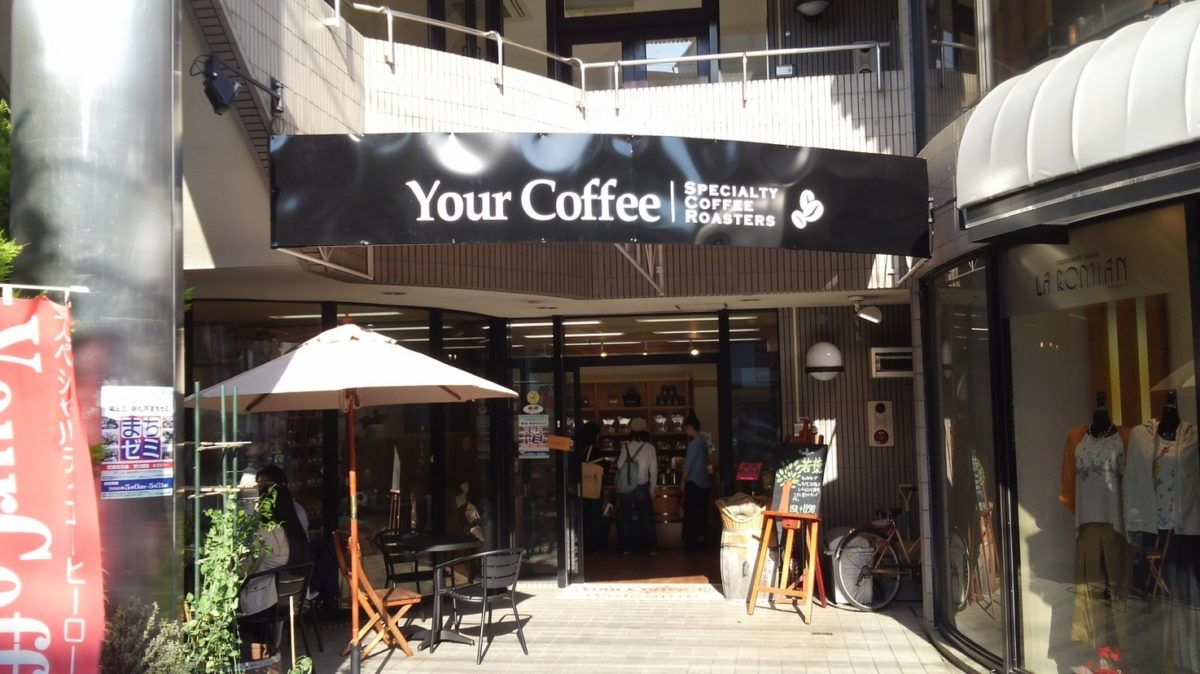 コーヒー自家焙煎 Your Coffee