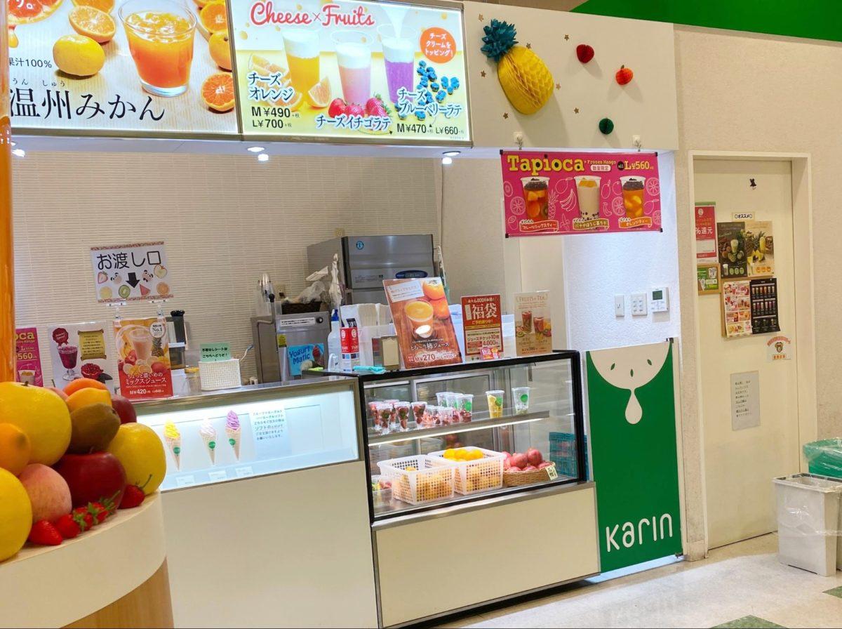 果汁工房 果林 エミフル松前店【伊予市】