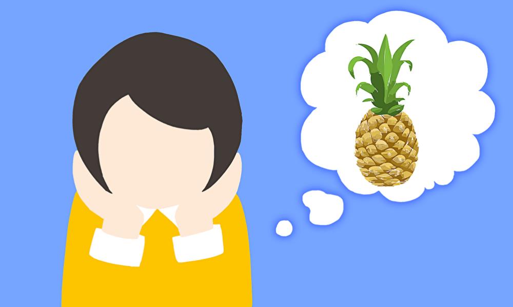 固いパイナップルを甘く追熟させる方法は?