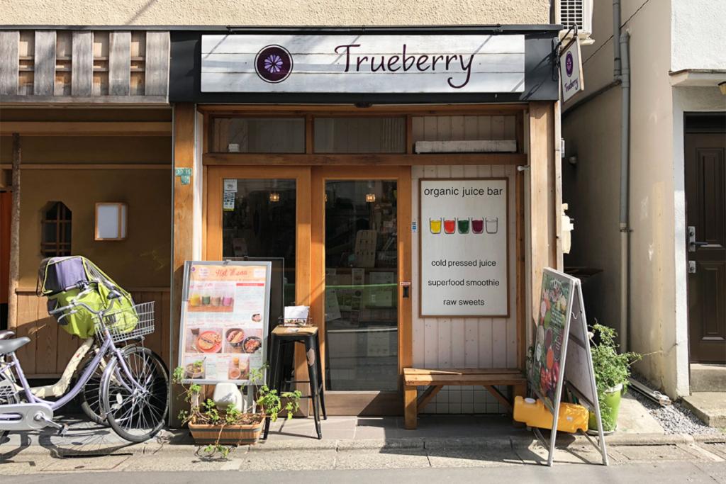 Trueberry(トゥルーベリー)中目黒店
