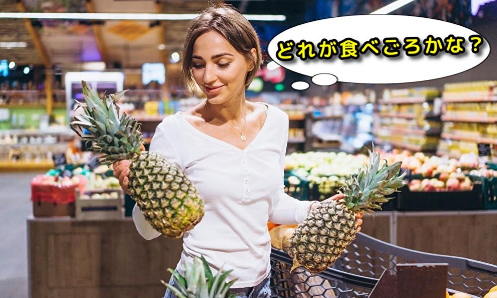 固いパイナップルの食べ頃はいつ?追熟すれば甘くおいしくなる?甘くおいしく食べるための方法も紹介