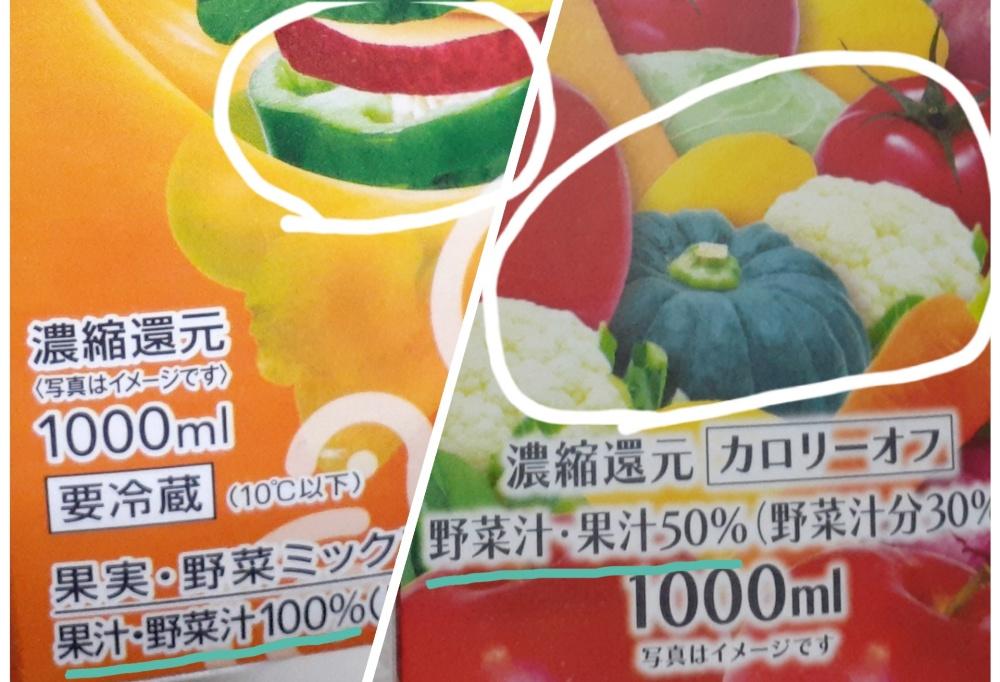 100%未満の果汁飲料や、野菜と果汁の混合飲料には表示義務がありません。