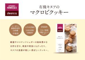 有機キヌアのマクロビクッキー
