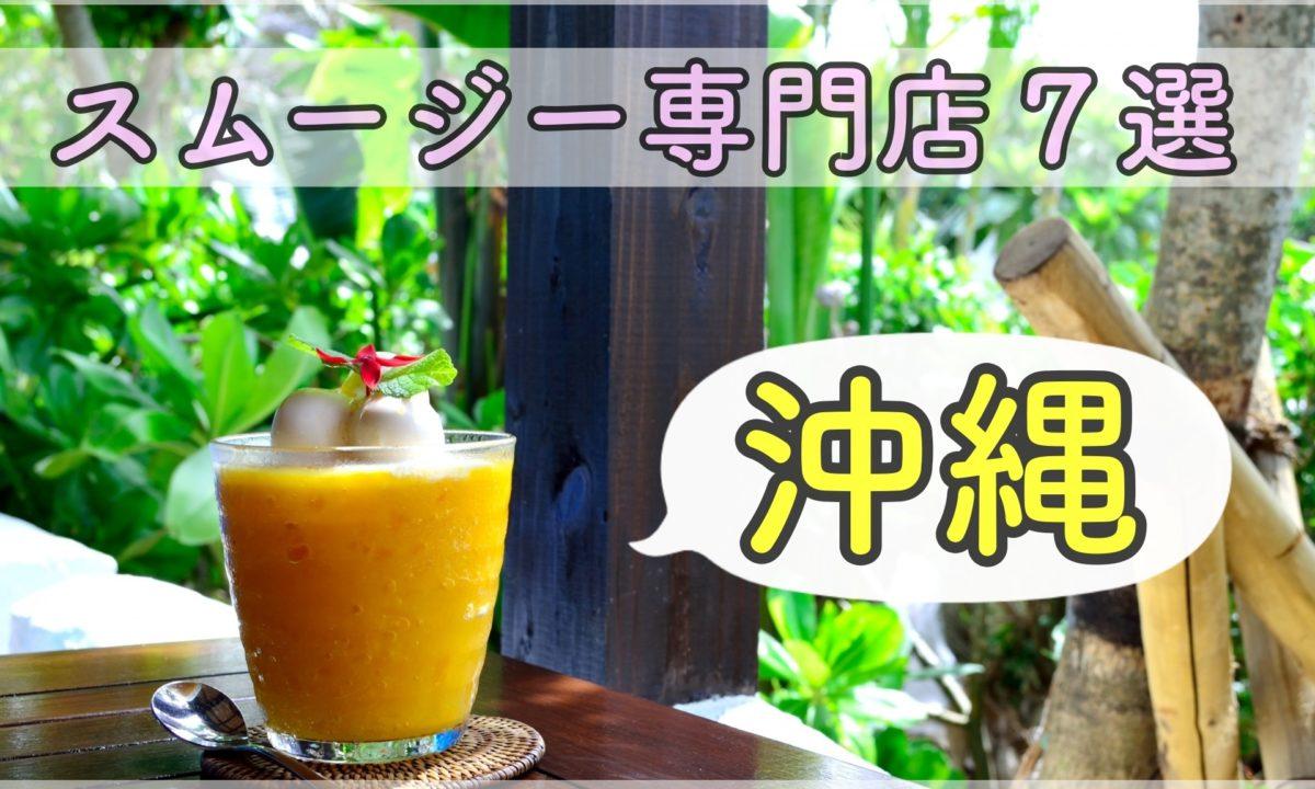【沖縄】人気のスムージー専門店!おすすめ7選【フォトジェニック】
