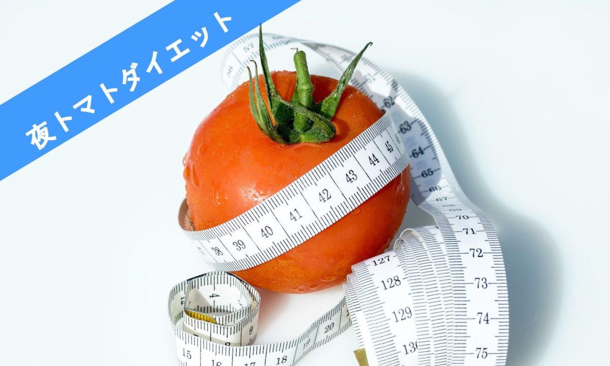 太るの?痩せるの?夜寝る前のトマトで、もう絶対にリバウンドしない本命ダイエット!