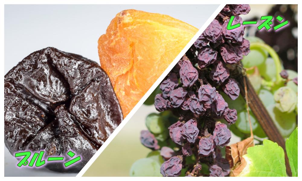 プルーンとレーズンの栄養価の違いを比較!鉄分が多いのはどっち?