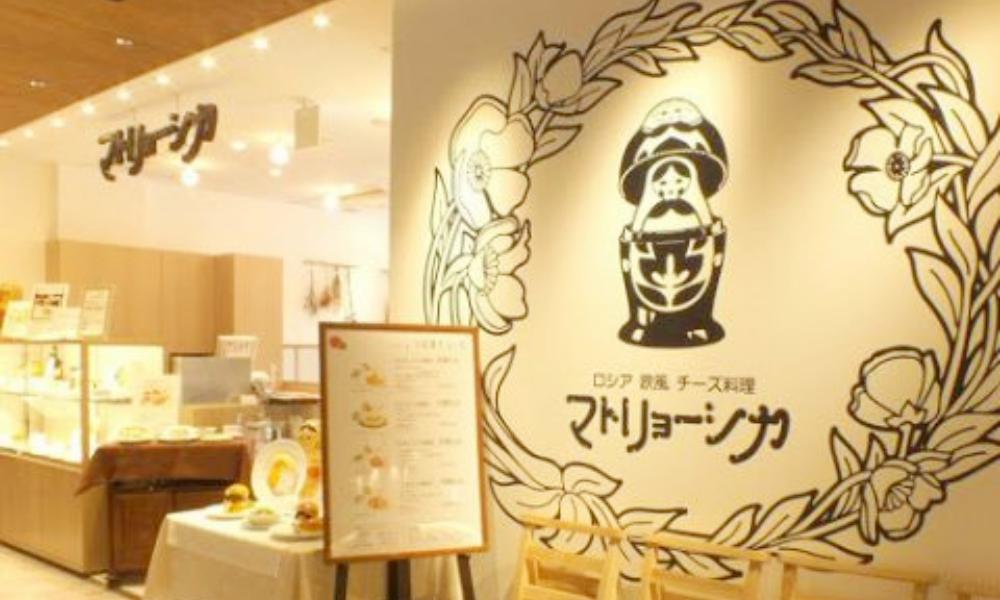 HOT PEPPER グルメ_マトリョーシカ 新宿ミロード店