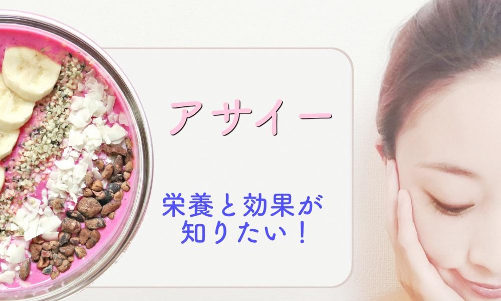 【栄養豊富】アサイーはどんな栄養効果があるの?食べ方もご紹介!