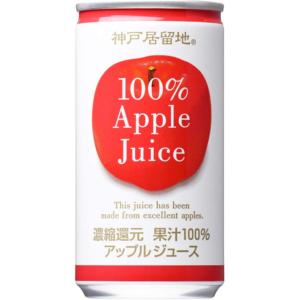 神戸居留地 アップル100%