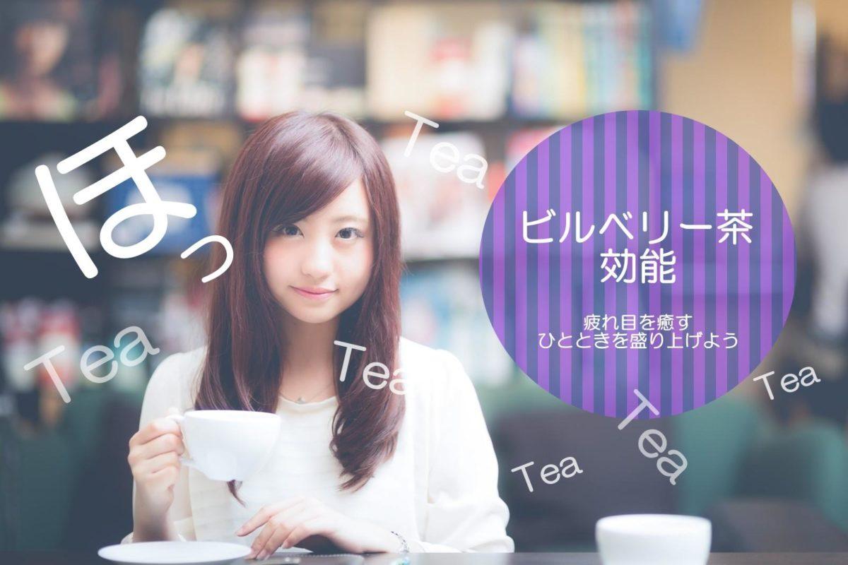 ビルベリー茶の効能!疲れ目対策にティータイムを!【おすすめ市販茶も紹介】
